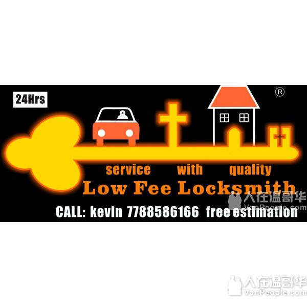 开锁,换锁芯,配邮箱钥匙,配车钥匙,配车遥控,配车库遥控,配公寓门禁