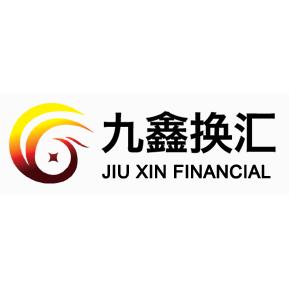 九鑫汇款 双向汇款0手续费  换汇保值0风险 实时到账 0延迟