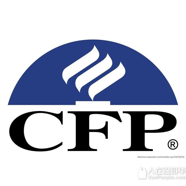 税务,保险,投资,为您全面规划---加拿大知名注册财务规划师(CFP)