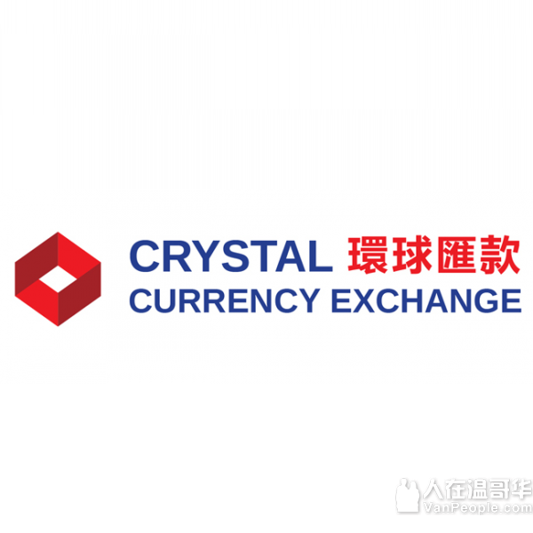 【环球汇款 Crystal Currency Exchange】温哥华第一家汇款公司,老字号20年。