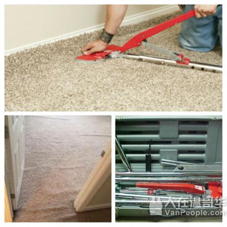 專業地毯安裝及修補, vinyl plank安裝