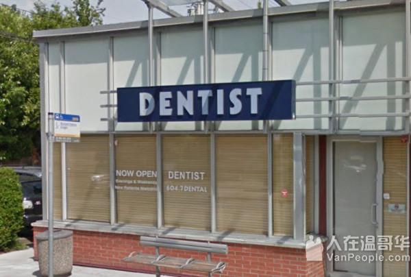 温哥华西区陈医师牙医诊所,健康美丽牙齿一站式服务基地,呵护牙齿从这里开始