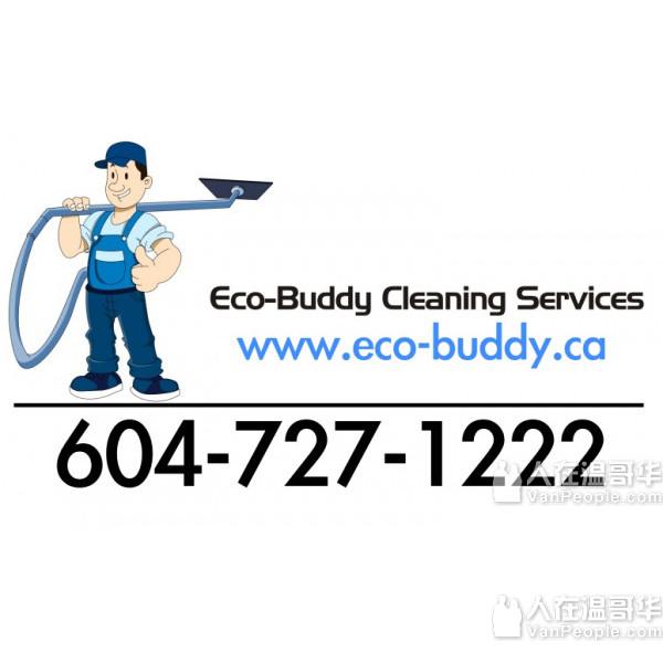 【家选】蒸汽地毯消毒清洗、高压清洗地面、房屋清洁、紫外线消毒等!认证技师 环保无毒!
