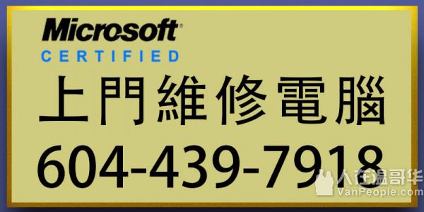 上門電腦服務,提供各類電腦維修、網絡架設、數據備份恢復共享。