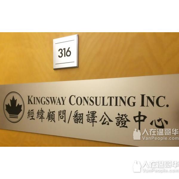 本拿比丽晶316:中国委托书、遗产继承、驾照、护照、领馆认证、身份认同、无犯罪证、改名、文件公证翻译