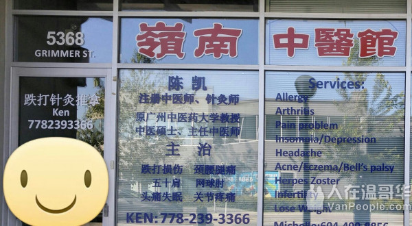岭南中医馆。专治跌打损伤,颈椎病,腰腿痛,膝关节炎及各种劳损等。