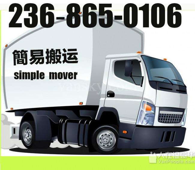 【簡易搬运】☎ 2368650106 大中小搬家 安装 废旧清理 仓储 优惠简单