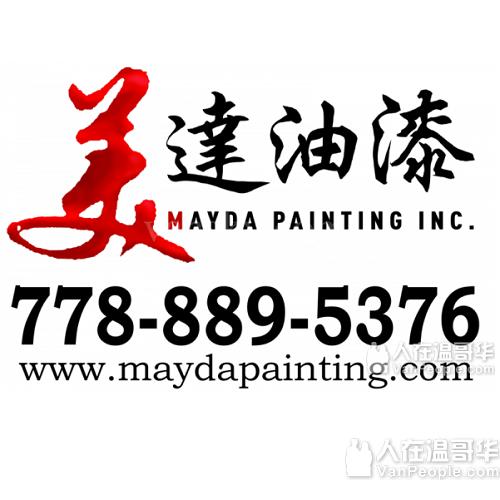 美达专业油漆公司:内外油漆,高压清洗,手工精细,价钱合理。