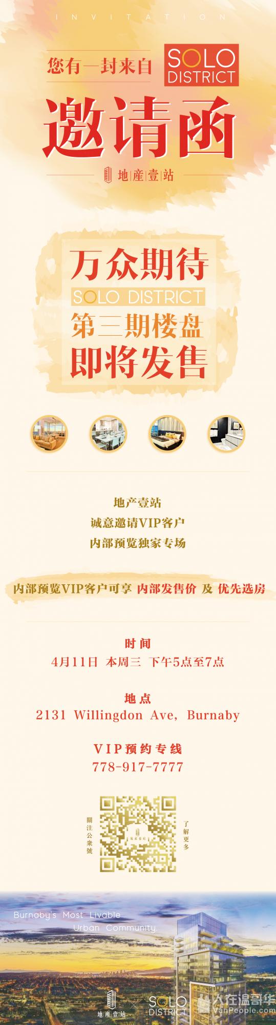 地产壹站 -- 楼花内购,地产服务~登记预约,获取一手户型图!