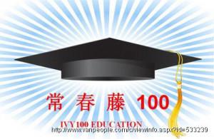 常春藤100 - 美国名校的摇篮 专业SAT培训 美国名校全程规划