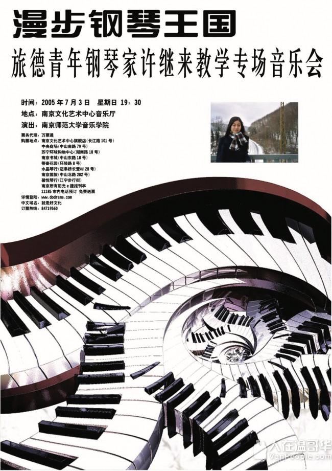 许继来钢琴工作室 加拿大音乐教师协会会员,专业钢琴教学,近30年教学、演奏经验