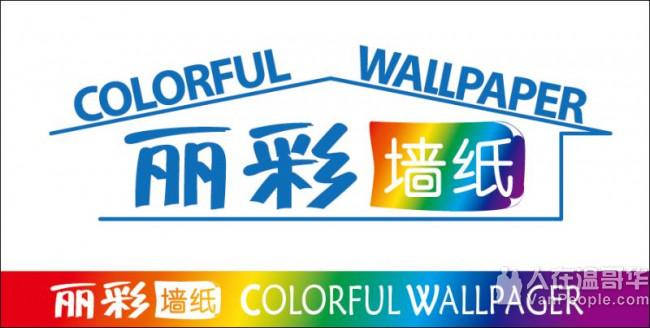 丽彩墙纸  美,欧,日,韩,中百万种款式及影音室软包 -专业墙纸设计,销售,安装团队 免费估价