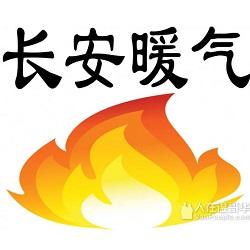 专业安装/维修: 水暖-地热-风暖-电暖-锅炉-壁炉-热水炉-煤气-中央空调 6046269100