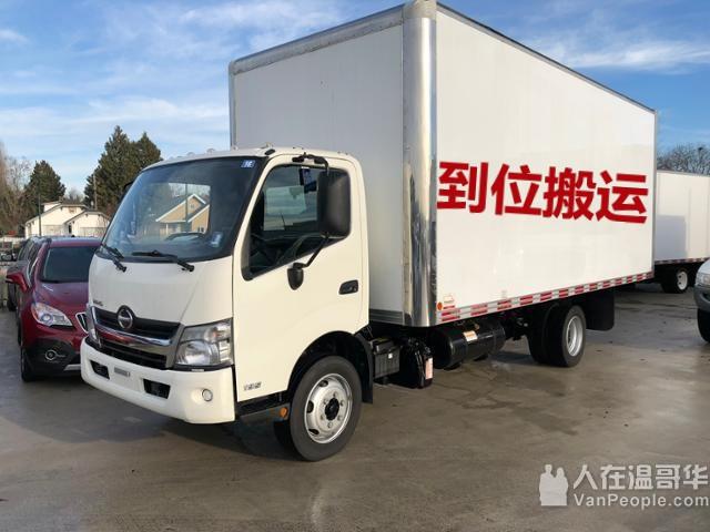 到位搬运6043450199 $50起 $60/2人加货车 旧物清理 提货送货 诚信守时 多年经验