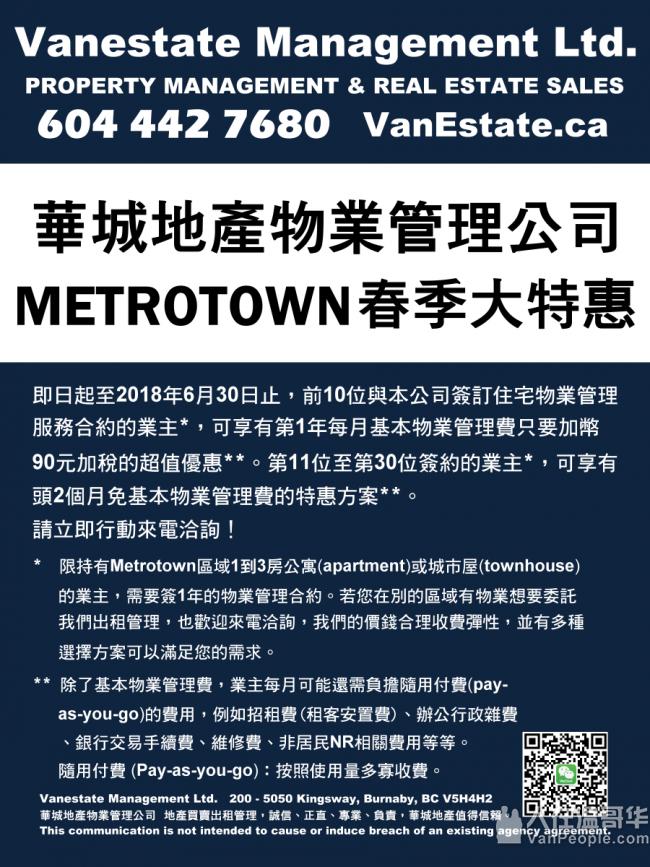 【華城地產物業管理公司 Vanestate Management Ltd.】VanEstate.ca