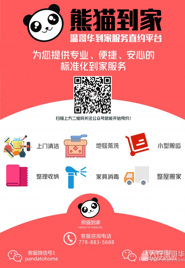 【熊猫到家】清洁/洗地毯/维修/搬家平台 清洁70加元起 新用户下单享有惊喜折扣~!