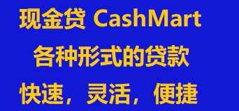 CashMart 现金贷提供各种形式的贷款快速灵活便捷