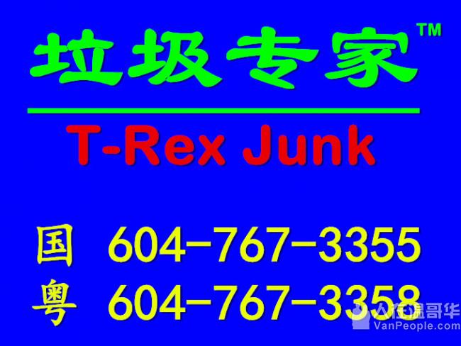 垃圾专家 T-Rex Junk - 清理所有类型的垃圾,包含特殊垃圾如床垫、轮胎、食物、油漆等