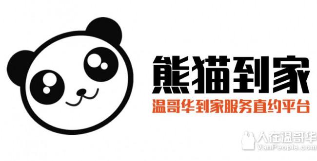 【熊猫到家】清洁/洗地毯/维修/搬家服务平台 新用户下单享有惊喜折扣~!