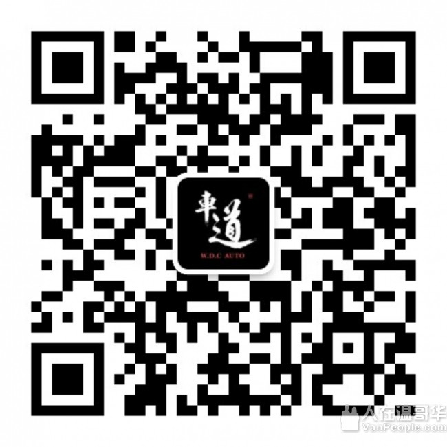 W.D.C. Auto 车道   高贵林/高贵林港/满地宝/枫树岭 地区 修车改车保养