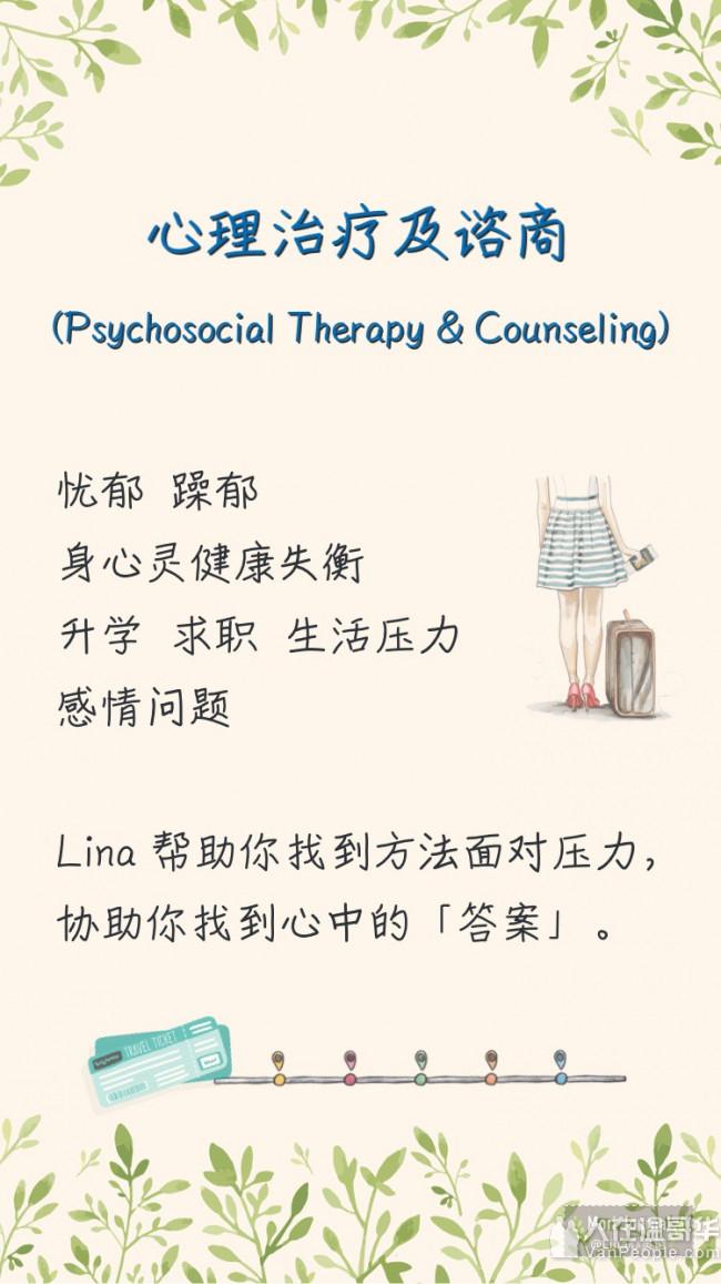 【心灵咨询师】心理治疗諮商/青年咨询/生活口说英文