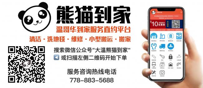 【熊猫到家】小型搬运/搬家/家具代买 您身边的一键家务管家