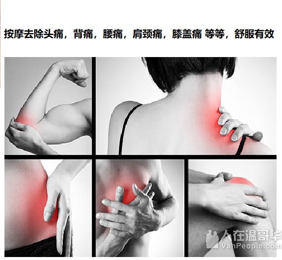 (***无色情)按摩特点: 专业,安全,有效 --- 治疗肩颈背酸痛,全身调理,淋巴排毒,运动疗伤