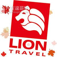 【雄狮旅游】全方位旅行社服务,包含国内外旅游、机票订购、酒店订房、邮轮,遍布全球的雄狮旅游门市