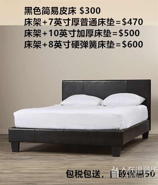 包税包送【全新床垫】【床架】 【床箱】 【床上用品】 价格最优!!