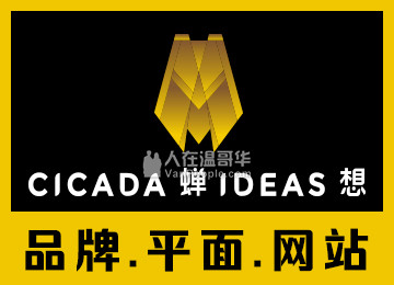 [CICADA IDEAS 蝉想]品牌视觉 - 从品牌创意到设计执行,提供高质商业设计服务