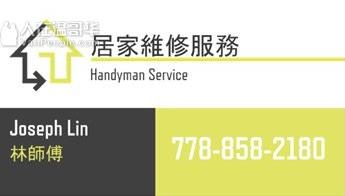 居家維修服務 7788582180:收費低廉, 服務一流, 提供屋內屋外大小維修和安裝