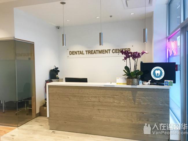 列治文牙科治疗中心 [ DTC Dental Treatment Center ]