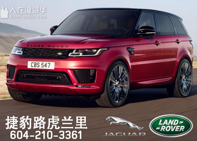 捷豹路虎兰里(Jaguar Land Rover Langley)留学生lease通过率100%