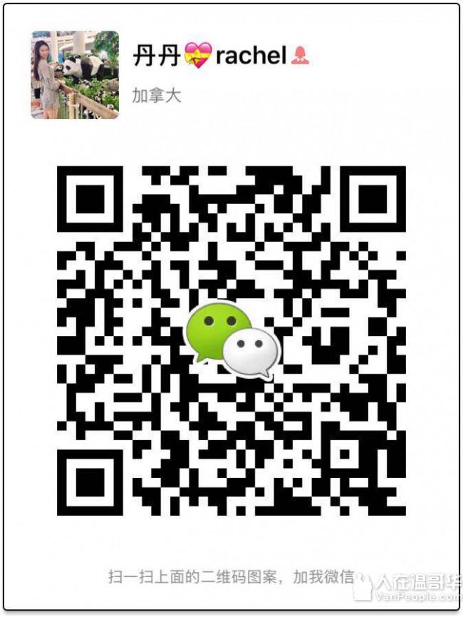 Rachel Huang个人地产公司-大温地区房产,商业买卖以及租赁   溫哥華专业地产