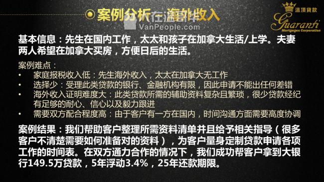 大温第一贷款经纪 温哥华房屋贷款 最快申请 最优利率 精通国,粤,英语,快速批核