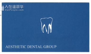 【Aesthetic Dental Group】温哥华知名牙医 四家诊所 七天门诊 国台粤英为您服务