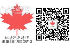 枫叶汽车机械维修30+经验,您身边汽车养护维修专家