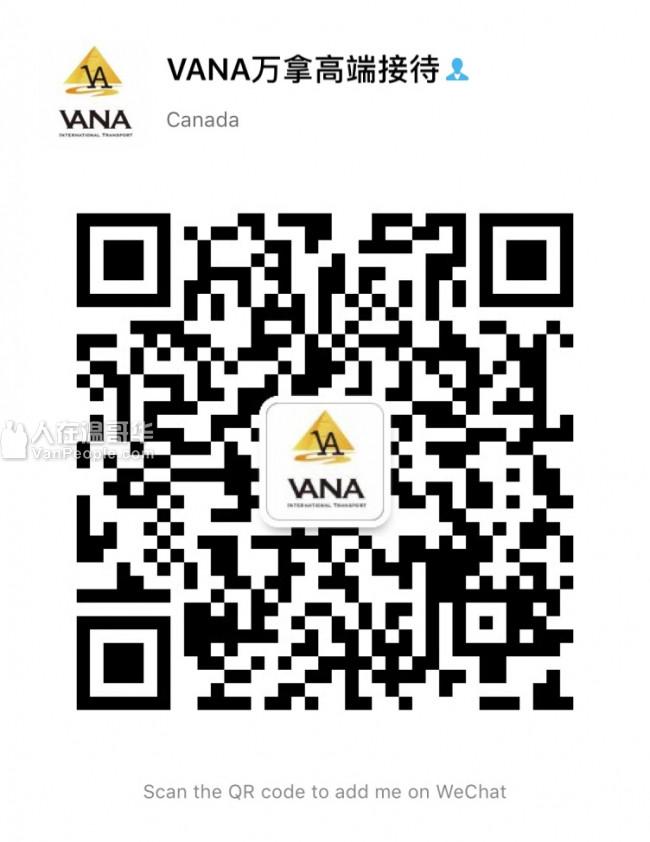 全新丰田保时捷,VANA高端接待接送(BC注册编号:705320919),只做温哥华最好的接