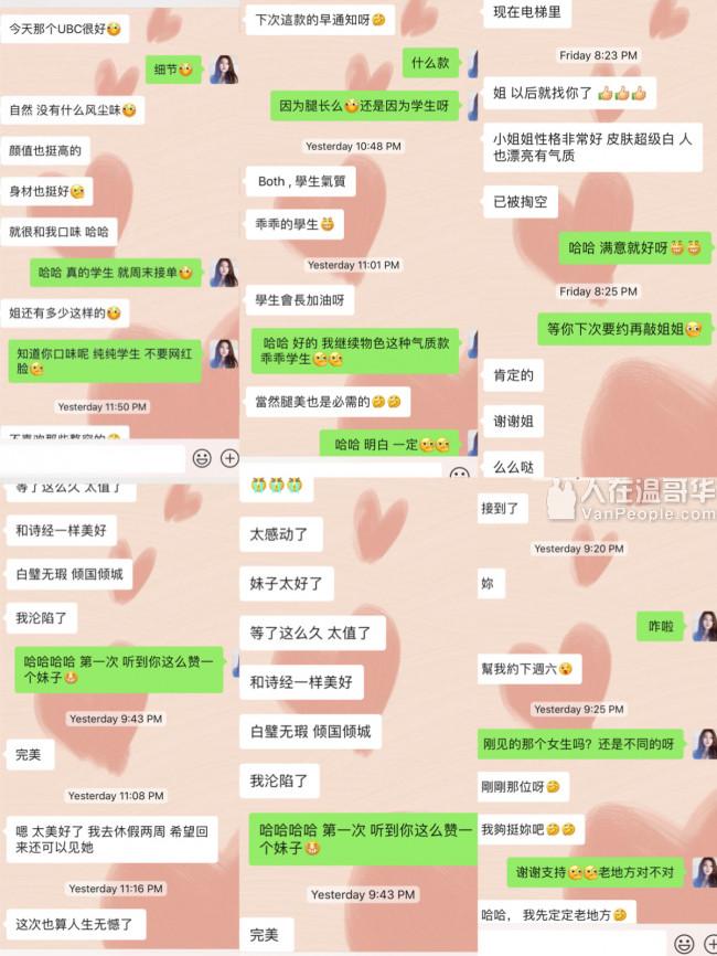 ❤❤女神公寓~口碑老店~顶级质量【11.17新兼职00后SFU学妹】100%本地优质大学生