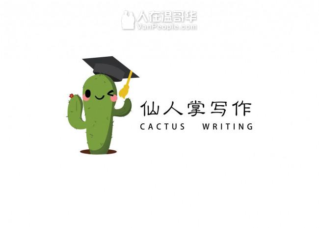 仙人掌代写,专业代写,涵盖多门留学生热门学科,质优有保障