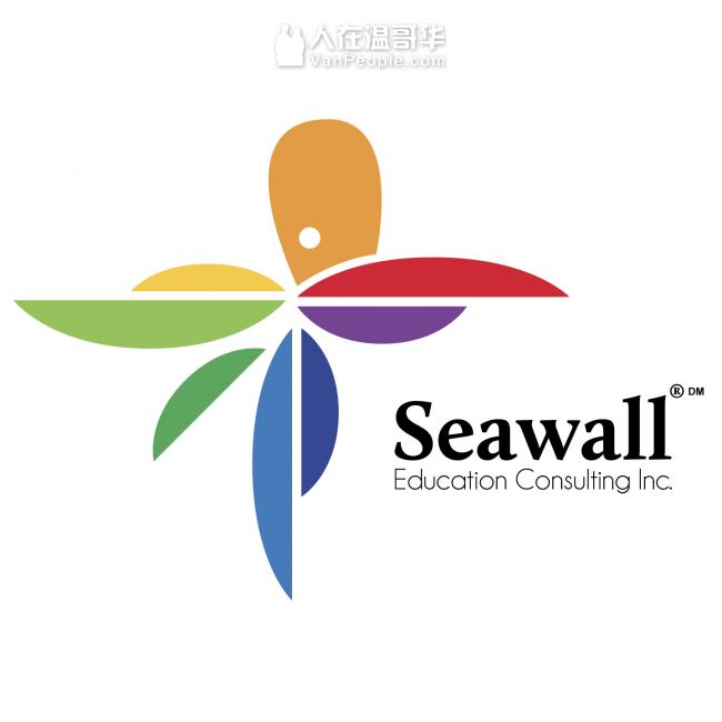【Seawall教育顾问公司】加拿大专业留游学谘询---谘询/规划/申请