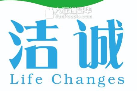 洁诚卫生公司日常/退租清洁,洗地毯,新屋入伙清洁,安居深度清洁。7788580478。