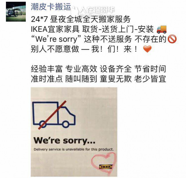 潮皮卡搬家 IKEA组装及旧家具/垃圾处理 跨省Victorica/Kamloops/Kelowna