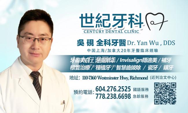 列治文中心世纪牙科,25年经验,技术一流,无痛治疗,实时导航种植牙,CT,3D Invisalign