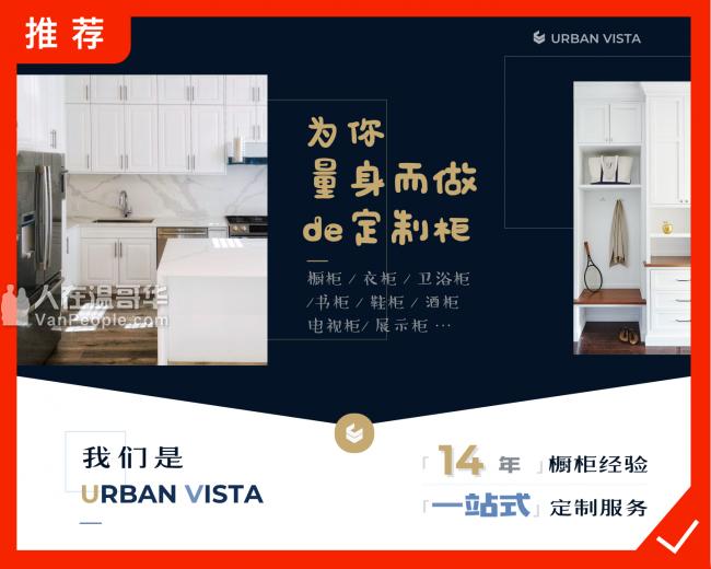 定制——‹橱柜,卫浴柜,衣柜,书柜,酒柜,展示柜等›——免费设计·量尺·报价@UrbanVista!
