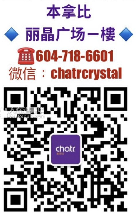 Chatr Mobile 新年優惠 -❤- 無限通話+8GB上網 $25 !!! ❤