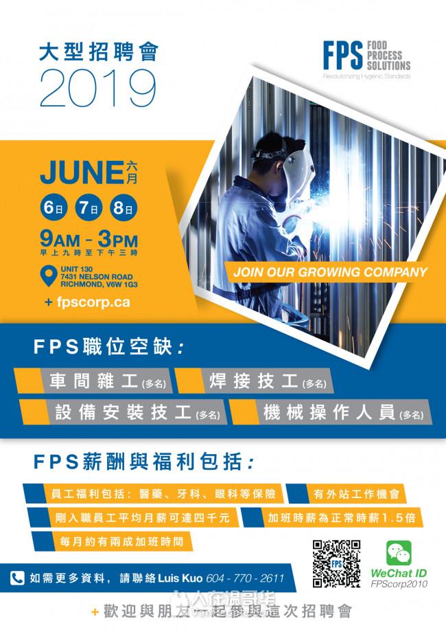 FPS速凍機製造商大型招聘日 – 招聘車間雜工、焊接技工、設備安裝技工、機械操作人員