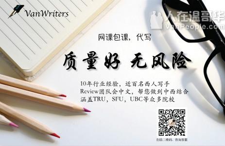 Vanwriter 大温最专业靠谱代上网课,专业效果出来才知道是否最好