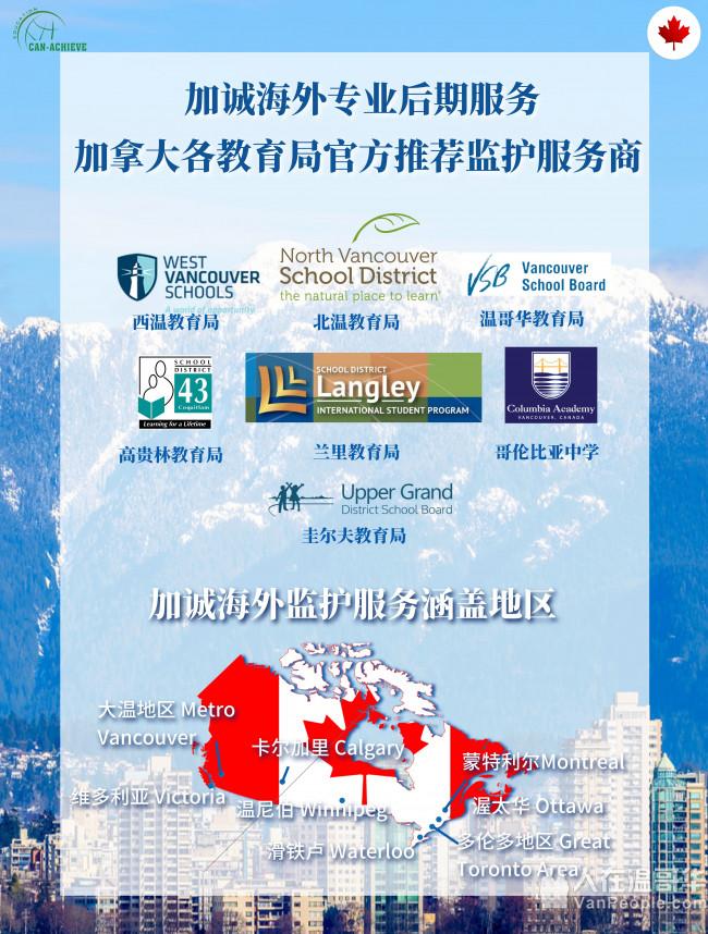 【加诚国际】加拿大唯一纽交所上市跨国教育集团!EE移民项目限时折扣、雅思9分名师免费1V1测评!
