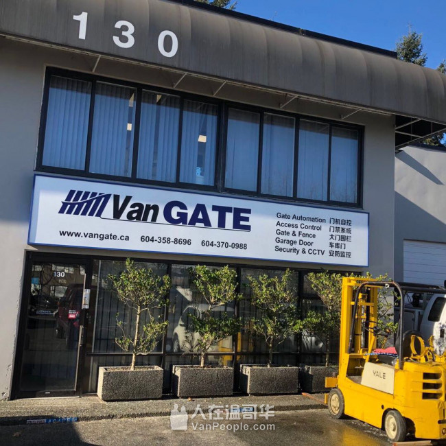 VanGATE大门制造及自动化公司, 提供大门制造、电动门、车库门、门禁系统、视频监控等系列服务